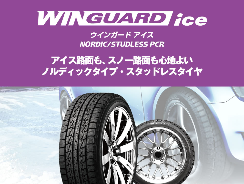 WINGUARD ice