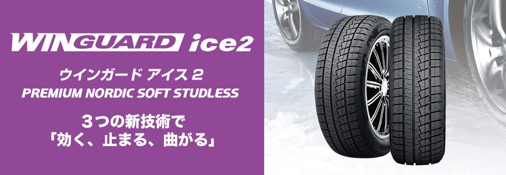 WINGUARD ice2