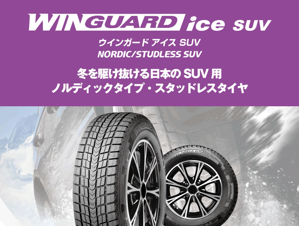 WINGUARD ice SUV